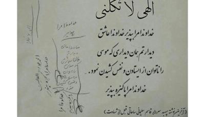 آخرین دست نوشته سردار سلیمانی ساعاتی قبل از شهادت