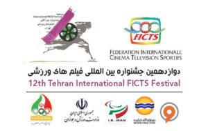 معرفی فیلمهای سینمایی راه یافته به بخش مسابقه جشنواره ورزشی