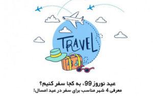 معرفی 4 شهر مناسب برای سفر در عید امسال بلیط هواپیما, سفر نوروزی, عید نوروز