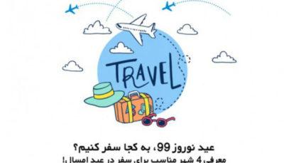 معرفی 4 شهر مناسب برای سفر در عید امسال!