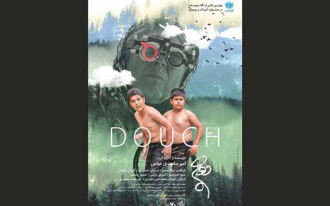 نمایش فیلم «دوچ» با دوبله ژاپنی در جشنواره اکیناوا