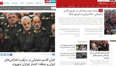همه ایرانیها به جز کارمندان ایرانی بیبیسی و ایراناینترنشنال؟ سردار سلیمانی, ایراناینترنشنال, بیبیسی
