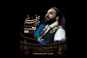 هژیر مهرافروز؛ در تالار وحدت کنسرت میدهد