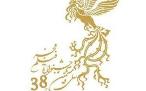 پرداخت ۸ میلیارد تومانی شهرداری تهران به جشنواره فجر غیرقانونی است شهرداری تهران, جشنواره فجر