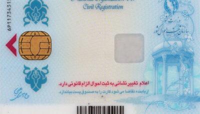 کارت ملی مفقوده را در ادارات ثبت احوال بجویید
