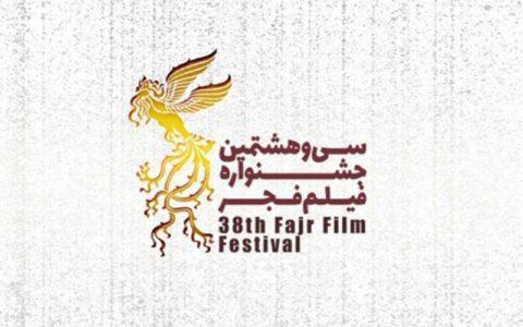 ۸۵ فیلم در دبیرخانه جشنواره فجر بازبینی شد