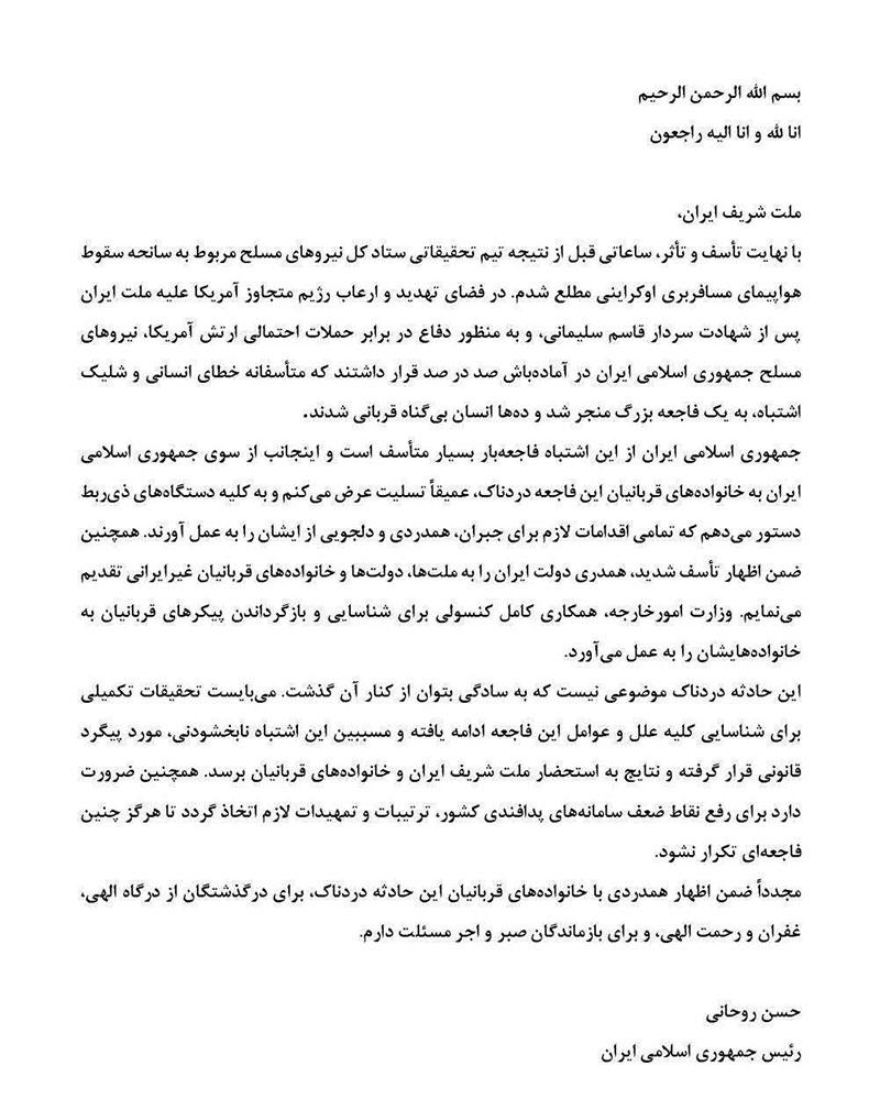 بیانیه رئیسجمهور درپی گزارش ستاد کل نیروهای مسلح