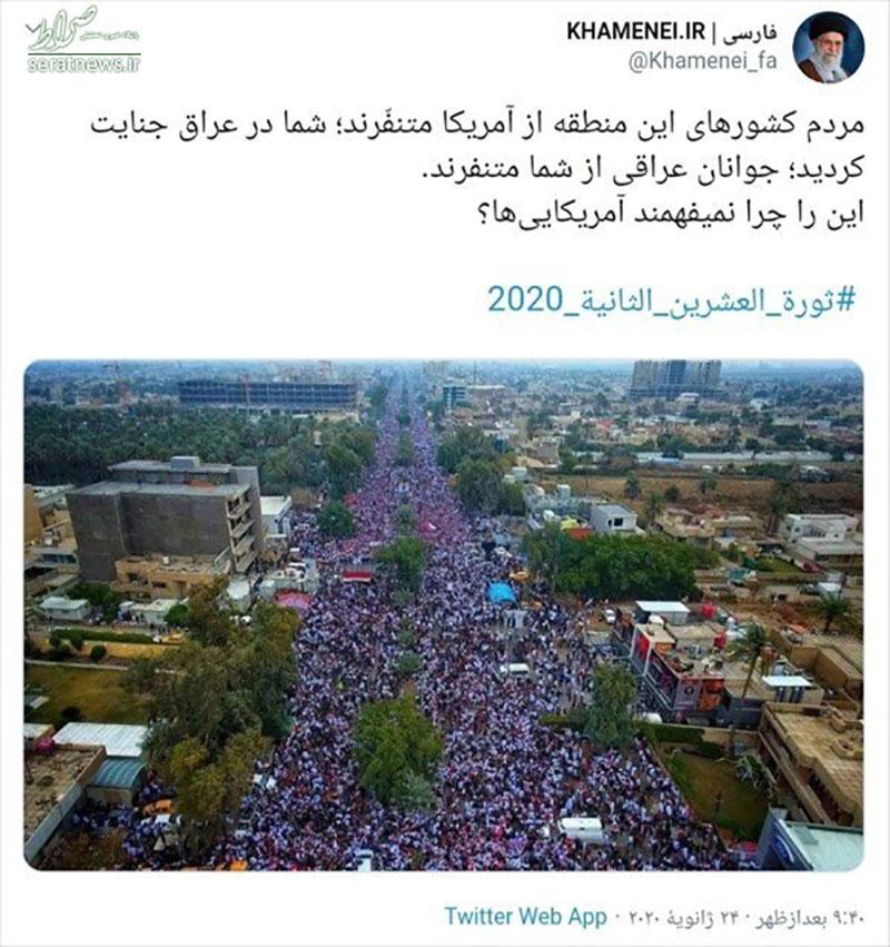 توئیت سایت رهبری در واکنش به راهپیمایی ضدآمریکایی عراقیها