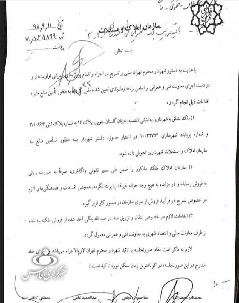 همه آنچه باید درباره فروش خانه شهرداران تهران بدانید(عکس)