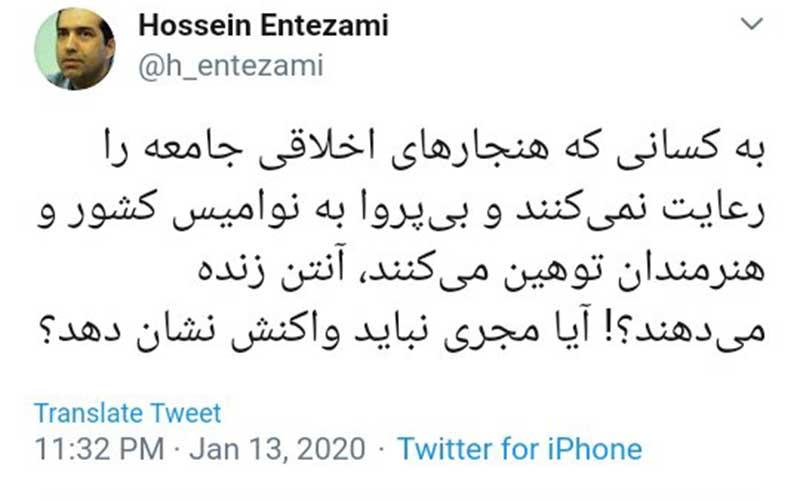 واکنش حسین انتظامی به یک بی اخلاقی