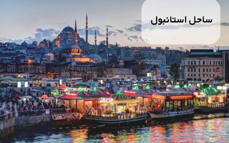 2020 3 بلیط هواپیما, سفر نوروزی, عید نوروز