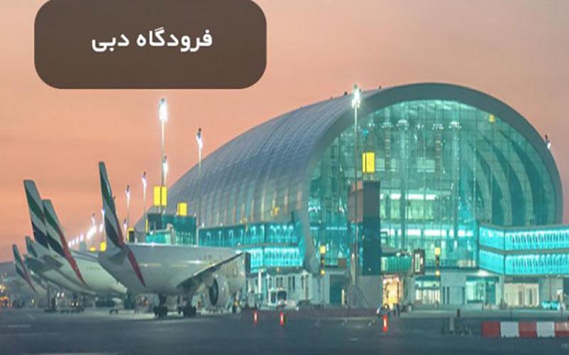3212 1 بلیط هواپیما, سفر نوروزی, عید نوروز