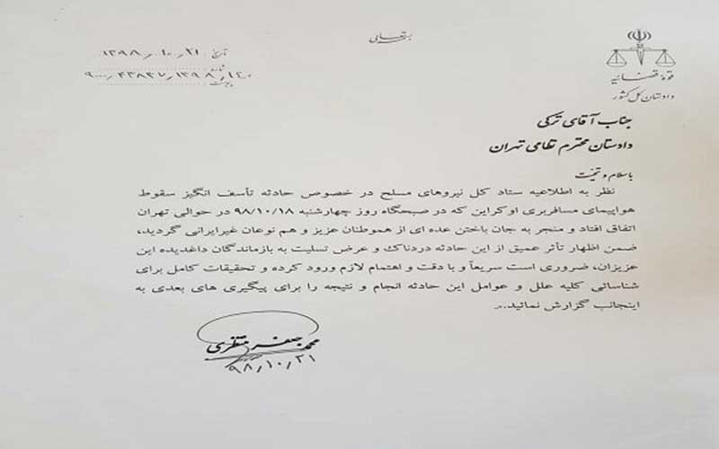 دستور دادستان کل به دادستان نظامیتهران/شناسایی عوامل حادثه سقوط