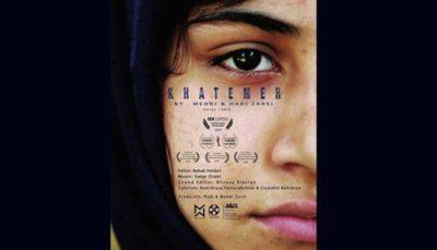 «خاتمه» در آمریکا نمایش داده می شود/ ماجرای یک دختر افغانستانی