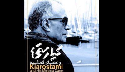 «کیارستمی و عصای گمشده» در بازار فیلم برلین عرضه میشود جشنواره فیلم برلین, کیارستمی و عصای گمشده, محمودرضا ثانی