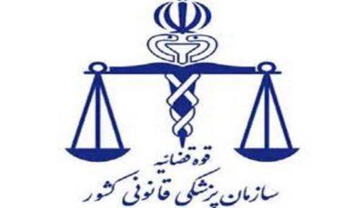 اطلاعیه پزشکی قانونی در رابطه بادرگذشتگان مراسم تشییع شهیدسلیمانی سردار سلیمانی, گواهی فوت, مراسم تشییع, پزشکی قانونی