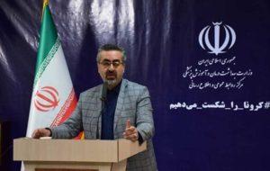 اعلام تازه ترین آمار کرونا در ایران/۵۹۳ نفر تعداد مبتلایان