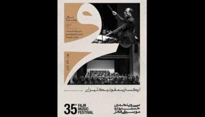 اعلام جزییات کنسرت ارکستر سمفونیک تهران در جشنواره فجر کنسرت, جشنواره موسیقی فجر, ارکستر سمفونیک تهران