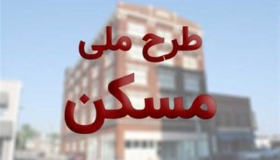 اعلام دلایل رد متقاضیان طرح مسکن ملی از امروز طرح مسکن ملی