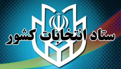 اعلام زمان شروع و پایان تبلیغات کاندیداها انتخابات مجلس شورای اسلامی انتخابات مجلس, تبلیغات