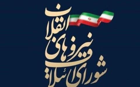 """اعلام لیست انتخاباتی """"شورای ائتلاف نیروهای انقلاب"""" در تهران"""