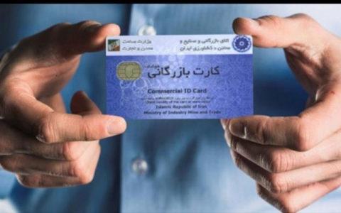 اقدام جالب کمیسیون تلفیق در واگذاری رتبهبندی کارتهای بازرگانی به اتاق بازرگانی