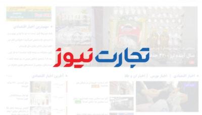 تجارت نیوز در دسترس قرار گرفت / اختلال دامنههای ایرانی تا کجا ادامه دارد؟