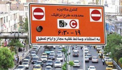 تعیین عوارض ورود به محدوده طرح ترافیک و کنترل آلودگی هوا در سال ۹۹