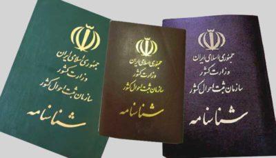 تمام شناسنامههای تعویضی و مفقودی تا ۳۰ بهمن تحویل داده میشود