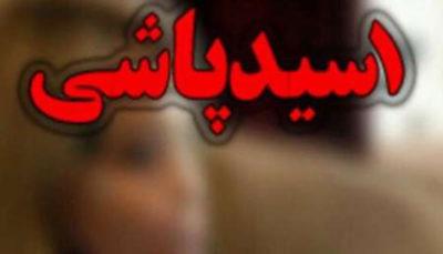 ردپای «استاد رمال» در پرونده اسیدپاشی یوسفآباد استاد رمال, یوسفآباد, اسیدپاشی