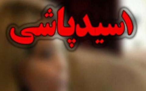 ردپای «استاد رمال» در پرونده اسیدپاشی یوسفآباد
