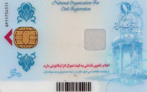 رسید کارت هوشمند ملی برای دریافت خدمات بانکی معتبر است