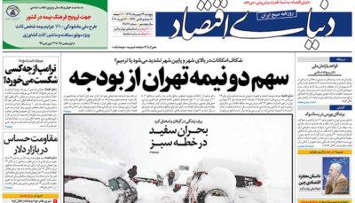 سهم دو نیمه تهران از بودجه