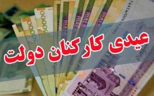 شرط پرداخت بهموقع عیدی کارکنان دولت عیدی کارکنان, سازمان برنامه و بودجه