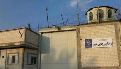 علت فوت یک زندانی در زندان رجاییشهر چه بود؟