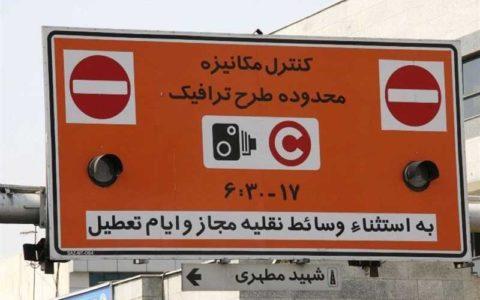 عوارض ورود به محدوده طرح ترافیک ابطال شد/ممنوعیت فروش طرح ترافیک مازاد بر سقف