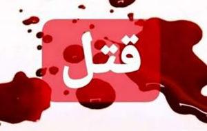 قتل و سوزاندن جسد داماد به دست خانواده همسر در استان گلستان