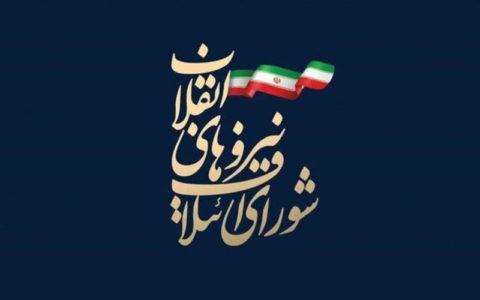 """لیست انتخاباتی """"شورای ائتلاف نیروهای انقلاب"""" در تهران"""