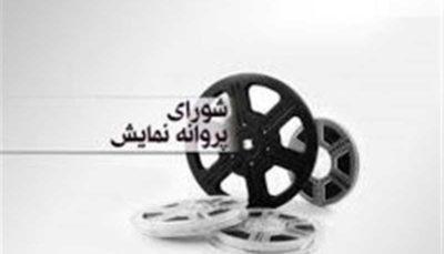 مجوز نمایش برای دنباله دو فیلم کمدی و یک فیلم اجتماعی فیلم سینمایی, مجوز نمایش