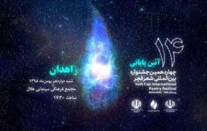 معرفی برگزیدگان جشنواره شعر فجر