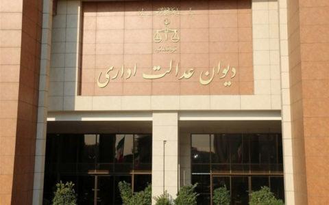 موضع دیوان عدالت اداری درباره انحصار پخش صوت و تصویر