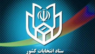 نهایی انتخابات در تهران مشخص شد نتایج نهایی انتخابات در تهران مشخص شد