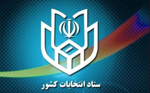 نتایج نهایی انتخابات در تهران مشخص شد