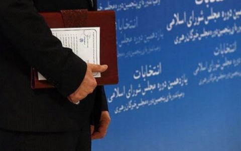 واسطههای فروش صلاحیت کاندیداها در هتل هویزه تهران؟