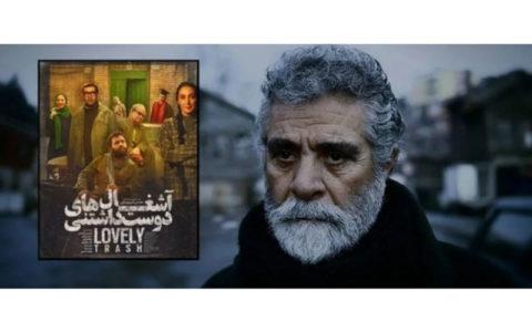 پایان ممنوعیت حضور بهروز وثوقی در سینمای ایران؟