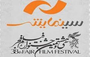 پخش زنده اعلام اسامی نامزدها و آیین اختتامیه سی و هشتمین جشنواره فیلم فجر از تلویزیون