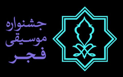 پلوان حمیداف به جشنواره موسیقی فجر نمی آید/ غیبت به دلیل «کرونا»