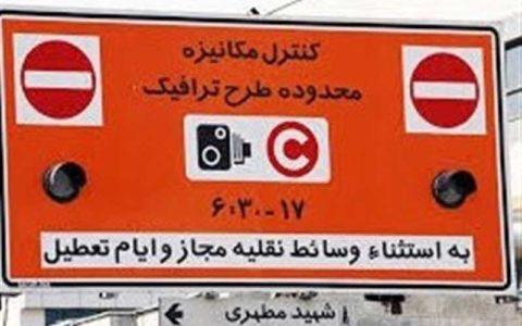 پیشنهاد لغو موقت «طرحهای ترافیکی» برای کاهش استفاده از حملونقل عمومی