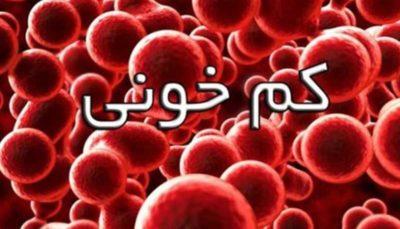 کم خونی باعث ضعف اعصاب میشود کم خونی, ضعف اعصاب