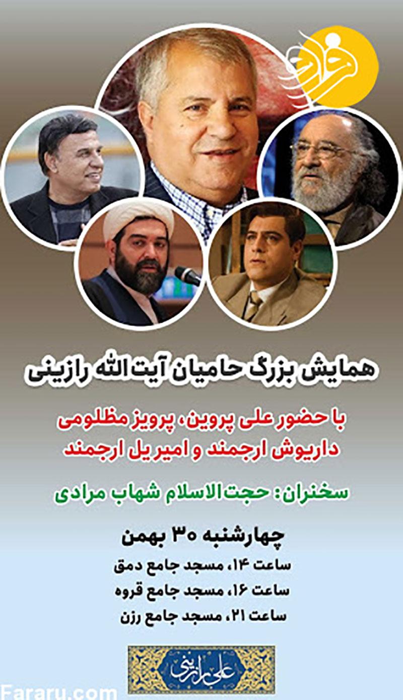 علی پروین مرد انتخاباتها!
